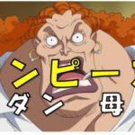 【ワンピース】エースの死に溢れるダダンの愛!ガープを殴るダダンとは一体何者!?普段は見せない母親の顔とは?