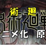 【呪術廻戦】一話は無料で読める!?オススメの配信サイトは?アニメ放送前に原作をチェックしておこう!