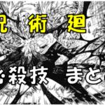 【呪術廻戦】主要キャラの必殺技・術式まとめ!最強の技はどれだ!?