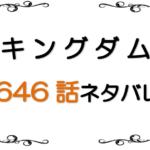 最新ネタバレ『キングダム』646-647話!考察!万策尽きた李牧の弱音
