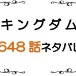 最新ネタバレ『キングダム』648-649話!考察!政も驚く呂不韋らしい幕引き