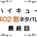 最新ネタバレ『ハイキュー!!』最終回402話!考察!五輪に立つ妖怪日本代表!二羽のカラスが世界に飛び立つ!!