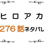 最新ネタバレ『僕のヒーローアカデミア(ヒロアカ)』276-277話!考察!飽和ヒーロー
