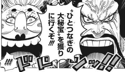 最新ネタバレ『ワンピース』985-986話!考察!カイドウの野望! | 漫画 ...