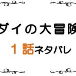 アニメ化記念!『DRAGON QUEST~ダイの大冒険~』第1-2話!全てはここから始まった!