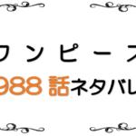 最新ネタバレ『ワンピース』988-989話!考察!大乱戦!