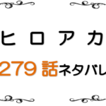 最新ネタバレ『僕のヒーローアカデミア(ヒロアカ)』279-280話!考察!雄英たち