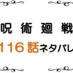 最新ネタバレ『呪術廻戦』116-117話!考察!決着!宿儺vs漏瑚!!
