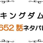 最新ネタバレ『キングダム』652-653話!考察!覚悟を決めた魏軍からの返事