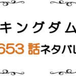 最新ネタバレ『キングダム』653-654話!考察!始まった秦・魏同盟軍VS楚軍の戦い
