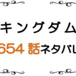 最新ネタバレ『キングダム』654-655話!考察!什虎軍の強さは一国分!?正体が明らかに!