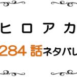 最新ネタバレ『僕のヒーローアカデミア(ヒロアカ)』284-285話!考察!全てをかけて