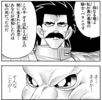 【ダイの大冒険】バランが竜の紋章が繋ぐ関係