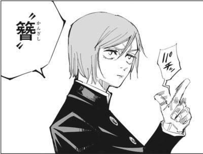 最新ネタバレ『呪術廻戦』122-123話!考察!真人の新たな力! | 漫画ネタバレ感想ブログ