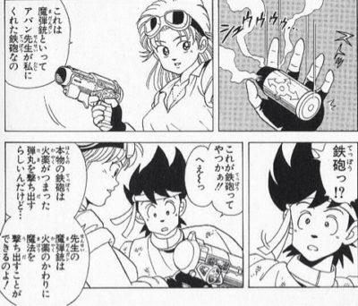 【ダイの大冒険】魔弾銃を作り上げる科学者 勇者後継者アバン冒険漫画化強さ