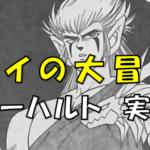 【ダイの大冒険】陸戦騎ラーハルト推参!竜の騎士に仕える最速男の実力とは?!