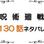 最新ネタバレ『呪術廻戦』130-131話!考察!真人覚醒!!