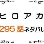 最新ネタバレ『僕のヒーローアカデミア(ヒロアカ)』295-296話!考察!双方痛み分け!?死柄木を救いたいデク!!