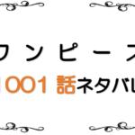 最新ネタバレ『ワンピース』1001-1002話!考察!最悪対四皇