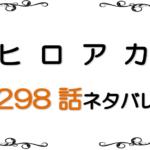 最新ネタバレ『僕のヒーローアカデミア(ヒロアカ)』298-299話!考察!昏睡状態のデク!崩れる秩序は終わりの始まりか?!