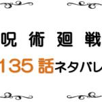最新ネタバレ『呪術廻戦』135-136話!考察!脹相は味方?敵?脹相vs裏梅!!