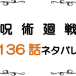 最新ネタバレ『呪術廻戦』136-137話!考察!偽夏油の目的!