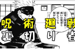 140 戦 呪術 廻