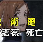 【呪術廻戦】野薔薇死亡説の真相は?復活・生存説も考察!