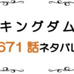 最新ネタバレ『キングダム』671-672話!考察!六大将軍発表!6人目は誰なんだ!?