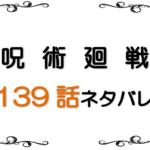 最新ネタバレ『呪術廻戦』139-140話!考察!底知れぬ虎杖の力!命を狙う二人が現る!?