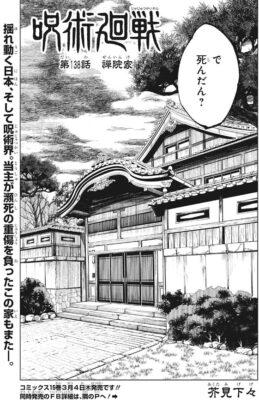 138 ネタバレ 廻 呪術 戦
