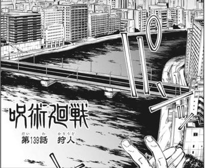 戦 139 話 呪術 ネタバレ 廻