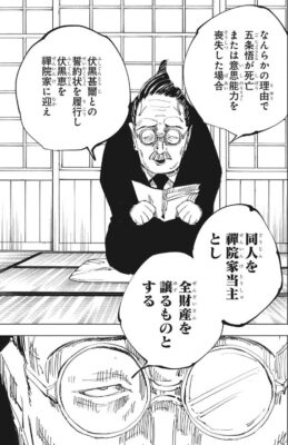 戦 ネタバレ 話 廻 138 呪術