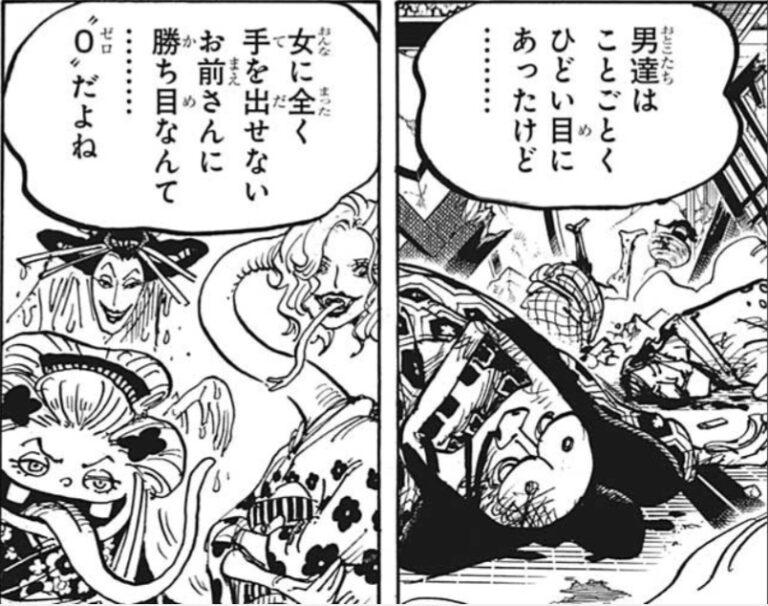 ワンピース 1004 話 【ワンピース】1004話のネタバレ【まかさのゴッド・エネルが登場!?...