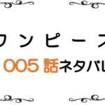 最新ネタバレ『ワンピース』1005-1006話!考察!ハナ対蜘蛛