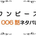 最新ネタバレ『ワンピース』1006-1007話!考察!ヒョウ五郎の花道