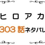 最新ネタバレ『僕のヒーローアカデミア(ヒロアカ)』303-304話!考察!地獄の家族旅行にご同伴!共同責任のトップ3!