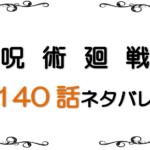 最新ネタバレ『呪術廻戦』140-141話!考察!乙骨優太&禅院直哉vs虎杖悠二&脹相!
