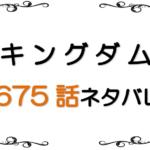 最新ネタバレ『キングダム』675-676話!考察!玉鳳隊影丘攻め開始!対し扈輒軍15万が桓騎軍に迫る!