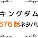 最新ネタバレ『キングダム』676-677話!考察!雷土死亡フラグ!?誰も桓騎が読めない!