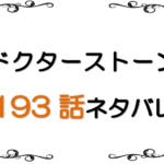 最新ネタバレ『Dr.STONE(ドクターストーン)』193-194話!考察!さらば千空!復活の時まで!!