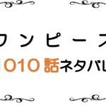 最新ネタバレ『ワンピース』1010-1011話!考察!目覚める覇王