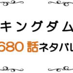 最新ネタバレ『キングダム』680-681話!考察!オギコ大活躍!桓騎軍離脱者続出の裏で桓騎の策が進行中!?