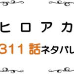 最新ネタバレ『僕のヒーローアカデミア(ヒロアカ)』311-312話!考察!ヴィランの刺客現る!ターゲットはデク!!