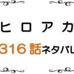 最新ネタバレ『僕のヒーローアカデミア(ヒロアカ)』316-317話!考察!AFOの本拠地へ!
