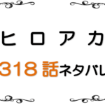 "<span class=""title"">最新ネタバレ『ヒロアカ』318-319話!考察!デク補完計画!来たぞ我らの爆轟少年!!</span>"