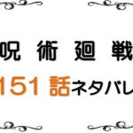 最新ネタバレ『呪術廻戦』151-152話!考察!決着!真希vs直哉!!