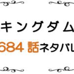 最新ネタバレ『キングダム』684-685話!考察!亜花錦はどうやって潜んでいたのか!?亜花錦の天才的な戦術理解力が発揮される!