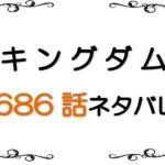 最新ネタバレ『キングダム』686-687話!考察!雷土死亡!?拷問の中で桓騎への理解に辿りつく!