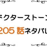 最新ネタバレ『ドクターストーン』205-206話!考察!天才プログラマーSAI!コンピューターのクラフトを宣言する千空!!